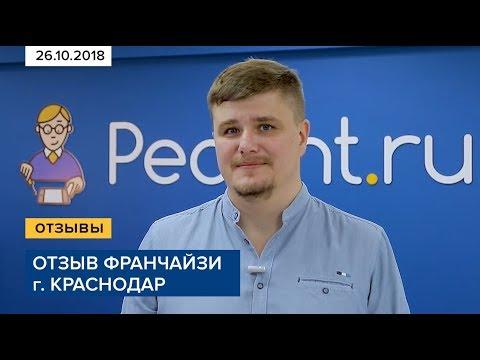 Отзыв франчайзи Pedant.ru г. Краснодар