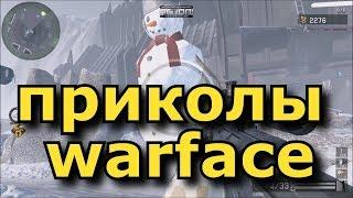 Приколы юмор фейлы баги  Warface stalker  #2