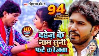 HD दहेज़ के नाम सुनी फटे करेजवा || MITHELESH CHAUHAN || नितीश कुमार द्वारा  सम्मानित भोजपुरी SONG thumbnail