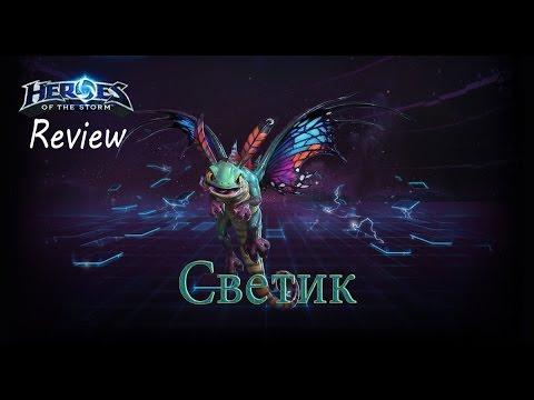 видео: heroes of the storm: Обзор-гайд (65 выпуск) - Светик
