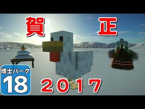 【Planet Coaster 】ようこそ! 博士パークへ! #18【ゆっくり実況】 - YouTube