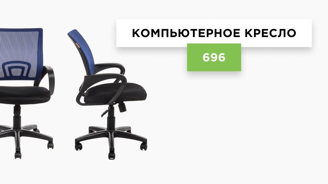 Офисное кресло Эрго плюс-Купить в Москве кресло Ergo Plus. - YouTube