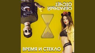 Слеза (feat. Потап)