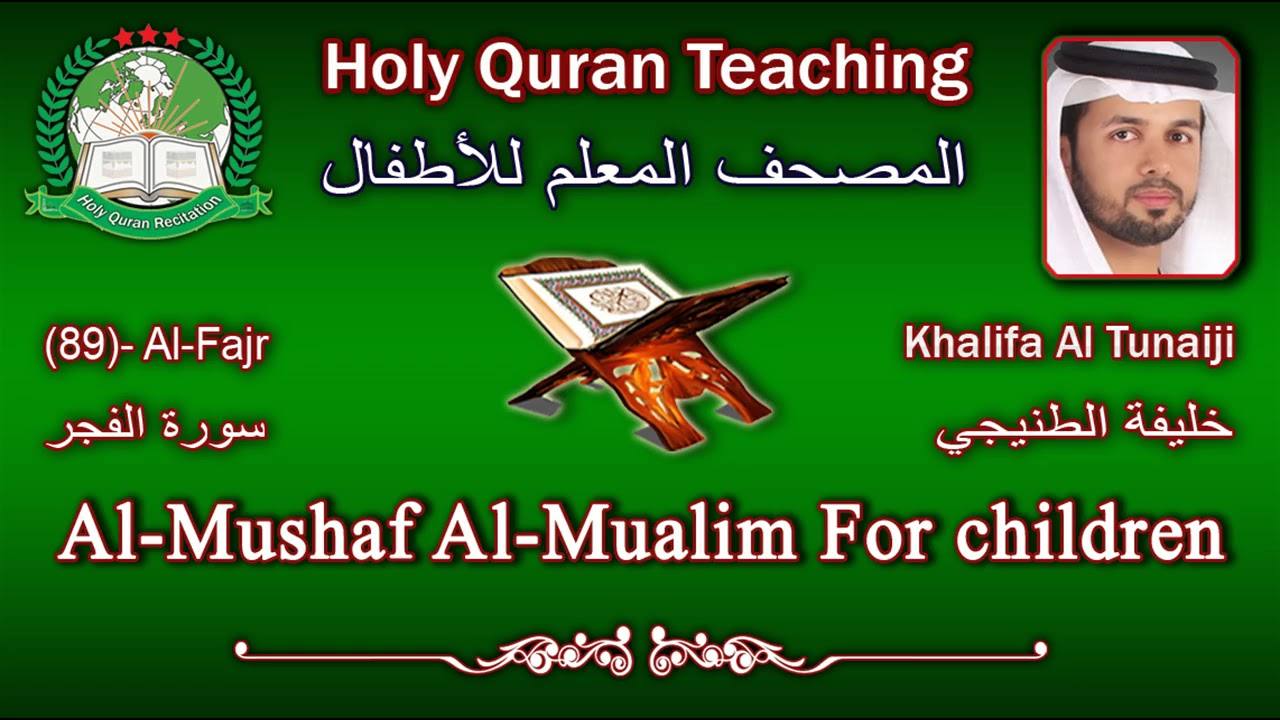 Holy Quran Teaching For Children 89 Al Fajr سورة الفجر Khalifa Al Tunaiji Youtube