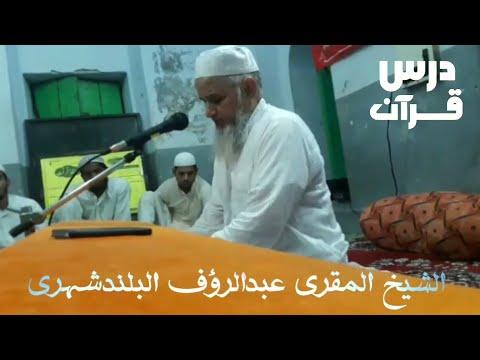 #DarseQuran Qari Abdur Rauf Sahab Qasmi Darul.Uloom.Deoband