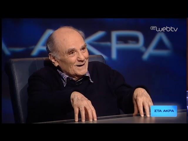 <span class='as_h2'><a href='https://webtv.eklogika.gr/sta-akra-stelios-ramfos-04-12-2019-ert' target='_blank' title='ΣΤΑ ΑΚΡΑ «Στέλιος Ράμφος» | 04/12/2019 | ΕΡΤ'>ΣΤΑ ΑΚΡΑ «Στέλιος Ράμφος» | 04/12/2019 | ΕΡΤ</a></span>