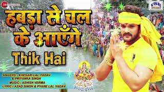 Chapra ke Ghat Super hit 2018 song