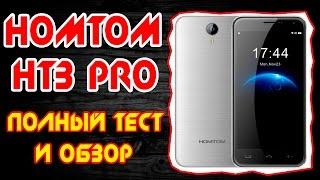 homtom HT3 PRO 5.0 4G LTE полный тест и обзор отличного бюджетного китайского смартфона