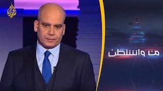 🇮🇷 🇱🇾من واشنطن - مع اهتمام واشنطن بإيران.. #ليبيا إلى أين؟