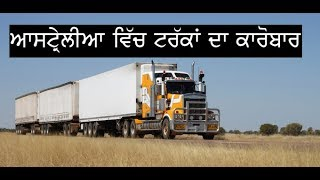 Australian Truck Industry | Pendu Australia | Punjabi Travel Show |  Episode 85 MP3