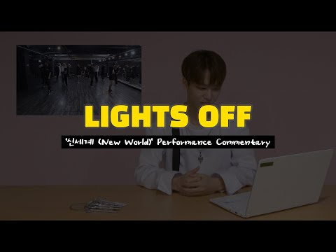 [LIGHTS OFF] '신세계 (New World)' Performance Commentary