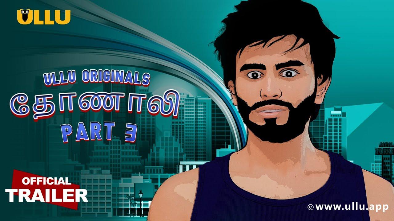 Download DUNALI ( Part 3 ) I ULLU Originals I Official Trailer I Tamil Ullu I  Releasing on 27th July
