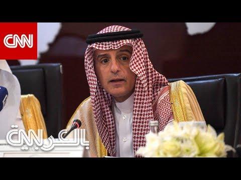 الجبير يرد لـCNN على سياسة أمريكا في سوريا واتهام السعودية باستهداف ناقلة النفط الإيرانية  - نشر قبل 32 دقيقة