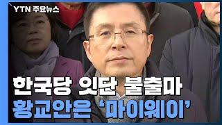 '부글부글' 한국당 중진들, 잇단 불출마...황교안은 장외집회 '마이웨이' / YTN