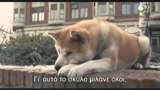 Trailer ταινίας: HACHIKO: Η ΙΣΤΟΡΙΑ ΕΝΟΣ ΣΚΥΛΟΥ