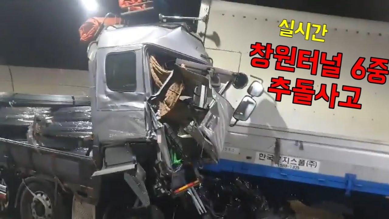 창원터널 6중 추돌사고 실시간