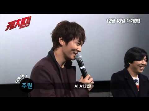 Joo Won - Catch Me Hug day event