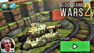 Проходим Block Tank Wars 2  -  часть №1