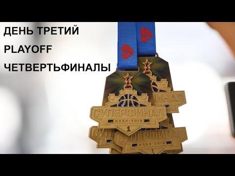 Inanomo Суперфинал МЛБЛ 2018. Четвертьфиналы