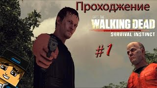 Нарезка по The Walking Dead Survival Instinct (Знакомимся с игрой)