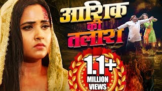 Aashik Ki Talash - आशिक की तलाश | Kajal Raghwani Ki Sabse Hit Film | HD MOVIE 2019