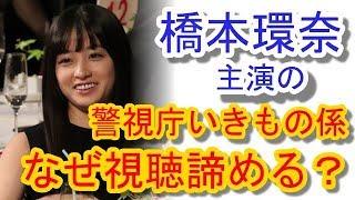 【関連動画】 橋本環奈「やっぱりでしたか!」https://www.youtube.com/...