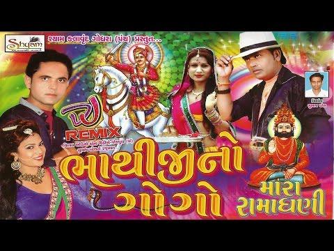 Bhathiji No Gogo   DJ REMIX   Non Stop   Latest Gujarati Dj Songs 2017   Bhathiji Maharaj Songs