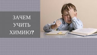 Зачем учить химию? | Предмет химии