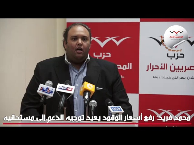 محمد فريد: رفع أسعار الوقود يعيد توجيه الدعم إلى مستحقيه