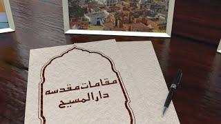 Darul Masih - Qadian | Short Documentary