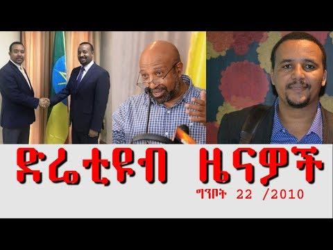 ETHIOPIA - ድሬቲዩብ ዜናዎች ግንቦት 22 /2010 - DireTube News