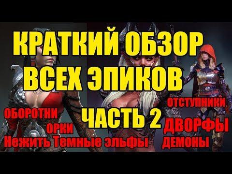 RAID SL КРАТКИЙ ОБЗОР ВСЕХ ЭПИКОВ (Эпических героев) 2.0. ЧАСТЬ 2
