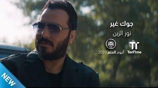جوك غير - نور الزين - Jawak Ghair - Noor Al Zain - حصريا
