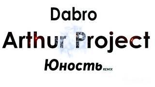 Dabro - Юность Arthur Project Remix 2020 Самый Лучший!