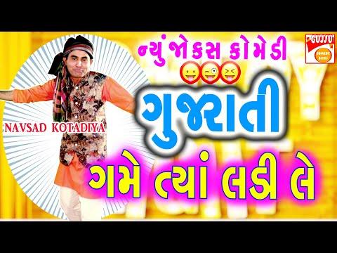 Gujarati Jokes By Navsad Kotadiya New Comedy Video  Gujju Comedy Bites