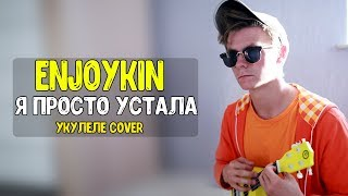 Enjoykin — Я Просто Устала (feat. Марьяна Ро)|ukulele cover