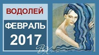 Гороскоп ВОДОЛЕЙ Затмения Февраль 2017 от Веры Хубелашвили