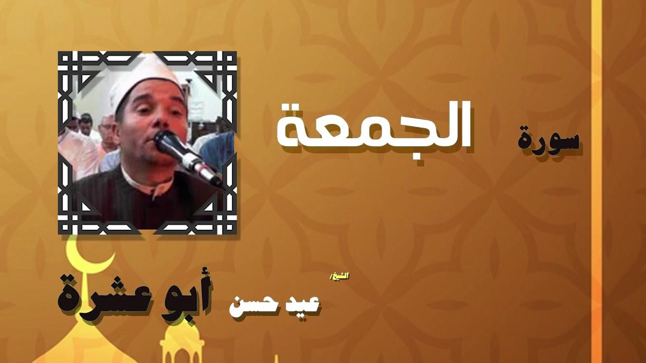 القران الكريم بصوت الشيخ عيد حسن ابو عشرة | سورة الجمعة
