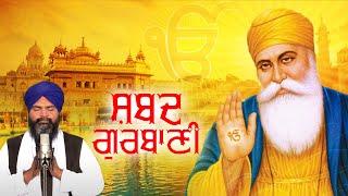 Bhai Kuldeep Singh Ji | Paath Ardas | Shabad Gurbani | Guruaan Di Bani