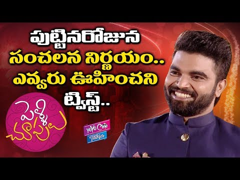 Pradeep Shocking Decision On Pelli Choopulu Show | Anchor Suma | YOYO Cine Talkies