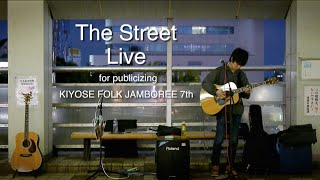 The Street Live for publicizing KIYOSE FOLK JAMBOREE 7th Song title...