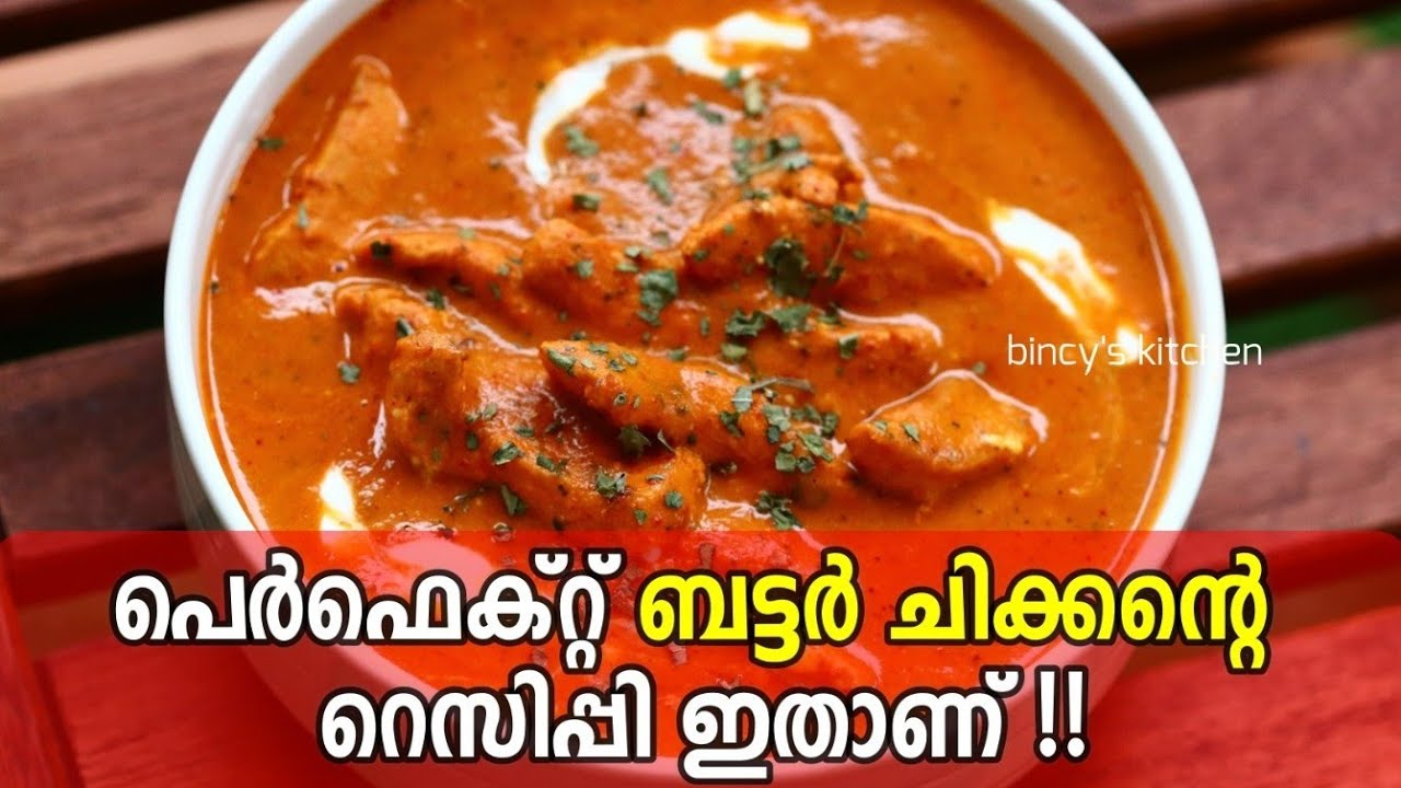 Download Best Ever Restaurant Style Butter Chicken | ബട്ടർ ചിക്കൻ | How to make Perfect Butter Chicken @Home