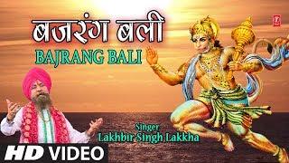 मंगलवार हनुमानजी का भजन I बजरंबली I Bajrangbali I LAKHBIR SINGH LAKKHA I Full HD Song