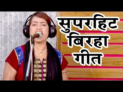 सुपरहिट बिरहा 2017 - Ram Briksh Ka Atyachar - Rana Rao - BIRHA -  Bhojpuri Hit Birha Songs 2017 New