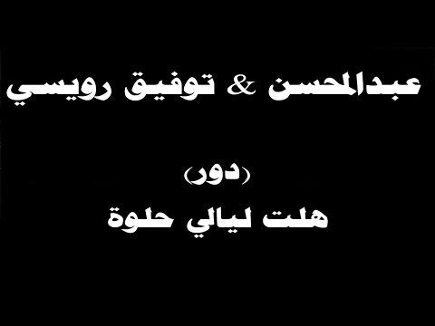 #ينبعاوي : عبدالمحسن رويسي & توفيق رويسي / دور - (هلت ليالي حلوة)