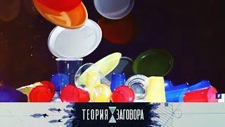 Теория заговора - Выпуск от 25.06.2017