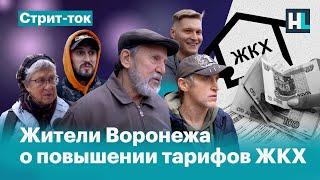 «Обдерут нас вот и все»: россияне о повышение тарифов ЖКХ