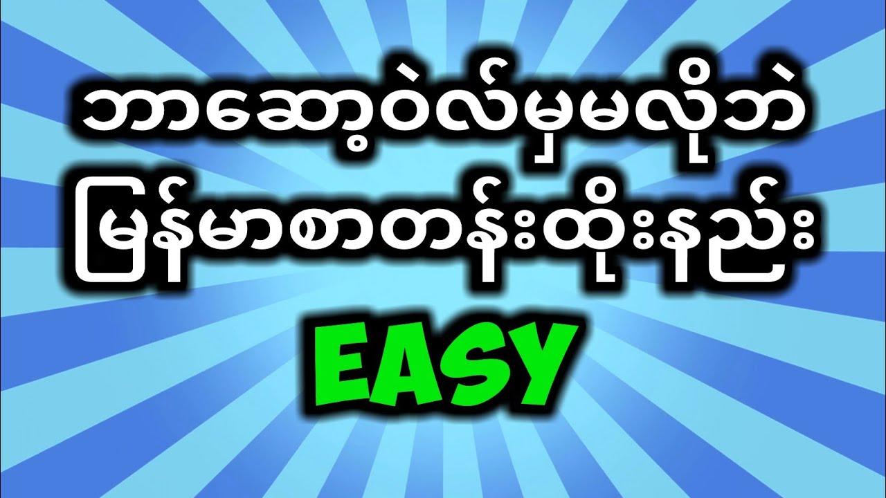 Download ဘာဆော့ဝဲလ်မှမလိုဘဲမြန်မာစာတန်းထိုးနည်း