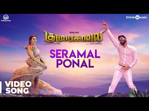 Gulaebaghavali | Seramal Ponal Video Song...