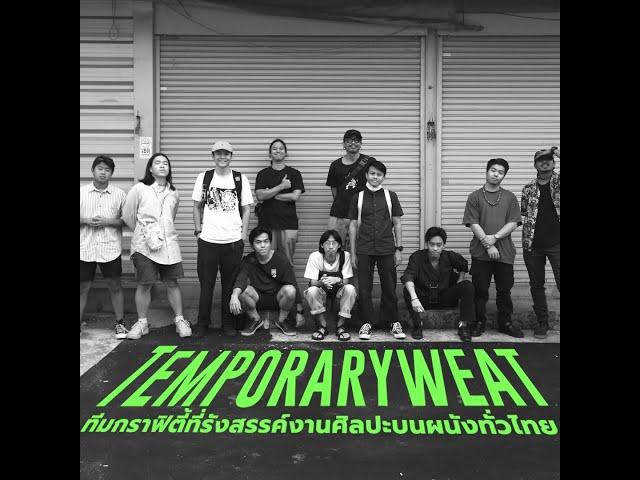 Temporaryweat ทีมกราฟิตี้ที่รังสรรค์งานศิลปะบนผนังทั่วไทย